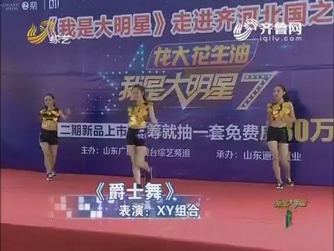 我是大明星:XY组合表演精彩爵士舞 评委姜桂成上台同嗨