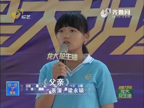 我是大明星:14岁小女孩梁永硕演唱《父亲》感动评委
