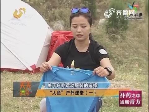 """20161006《天天体彩》:""""人鱼""""户外课堂(一)"""