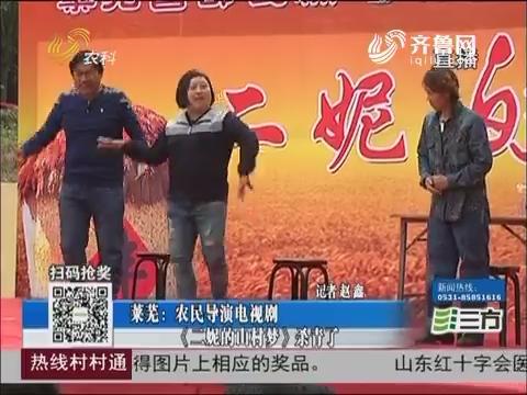 莱芜:农民导演电视剧 《二妮的山村梦》杀青了