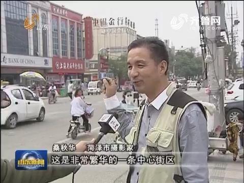 谁不说俺家乡好:新城市 新中心 菏泽的老城新景