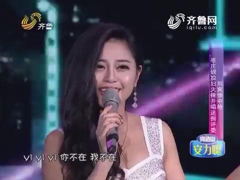 媳妇你最靓:枣庄靓媳妇火辣开唱迷倒评委 刘爽惨中枪