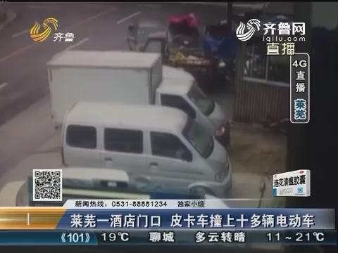 莱芜一酒店门口 皮卡车撞上十多辆电动车