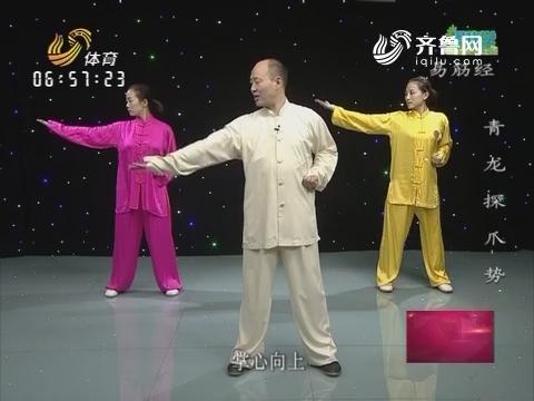 20161008《跟我学》:青龙探爪势