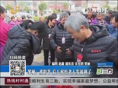 邹城:重阳节 后八村给老人发福利了