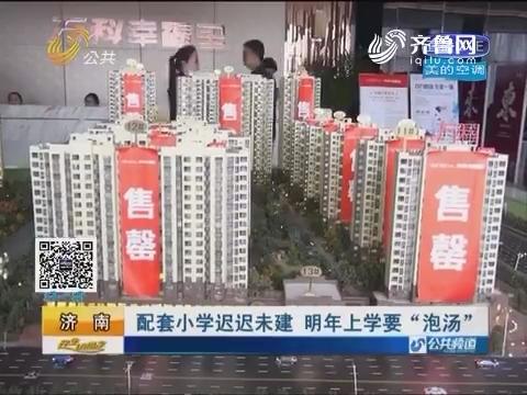"""济南:配套小学迟迟未建 2017年上学要""""泡汤"""""""