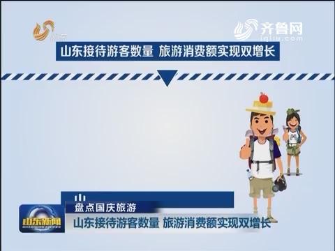 【盘点国庆旅游】山东接待游客数量 旅游消费额实现双增长