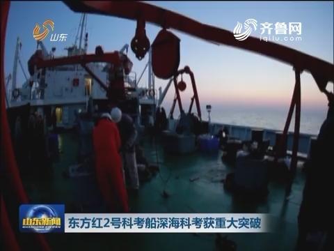东方红2号科考船深海科考获重大突破