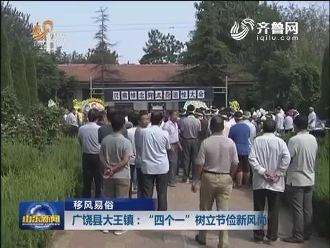 """【移风易俗】广饶县大王镇:做好""""四个一"""" 树立节俭新风尚"""