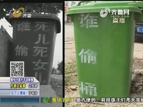 东平:一夜之间 垃圾桶不雅标语不见了