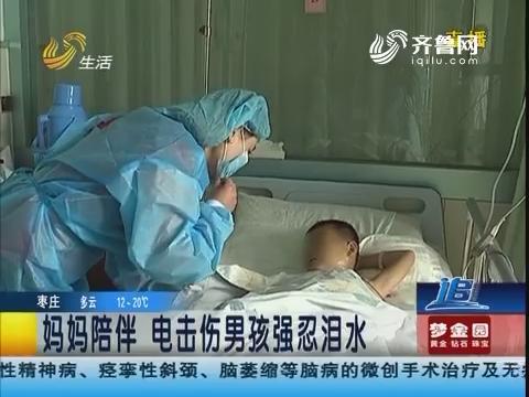 济南:妈妈陪伴 电击伤男孩强忍泪水