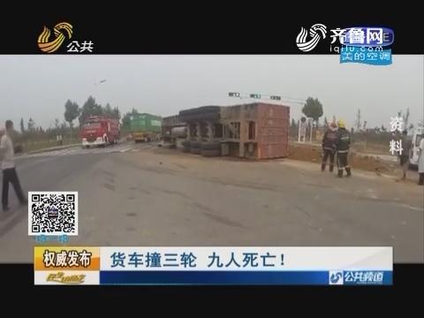 权威发布:货车撞三轮 九人死亡!