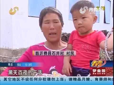 临沂:中年得子 6岁竟不会喊爸妈