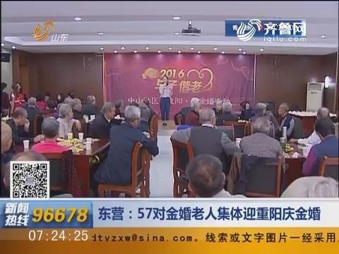 东营:57对金婚老人集体迎重阳庆金婚