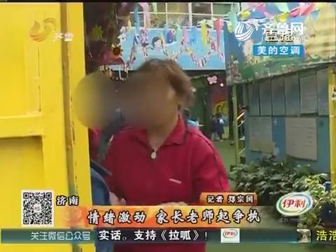 济南:情绪激动 家长老师起争执