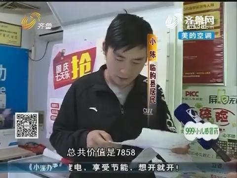 临朐:快递34部手机遭水泡 索赔无门
