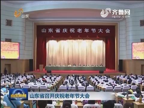 山东省召开庆祝老年节大会