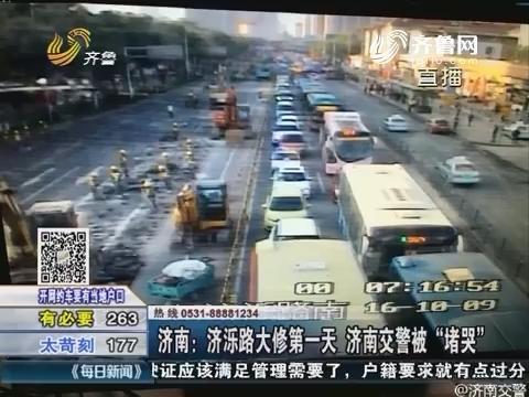 """济南:济泺路大修第一天 济南交警被""""堵哭"""""""
