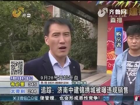 追踪:济南中建锦绣城被曝违规销售