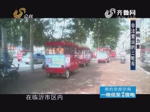 20161009《真相力量》:非法营运的三轮车
