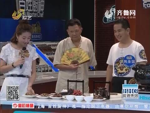 """百姓厨神:宫廷下酒菜""""包哈牛八珍"""""""
