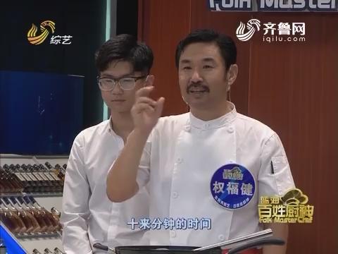 百姓厨神:三不沾失传技艺打动评委获得待定