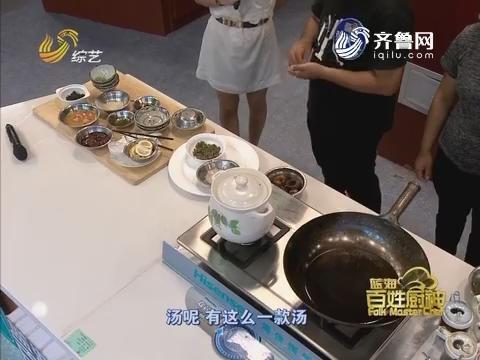 百姓厨神:张大江馒头配小菜 完美搭配征服评委