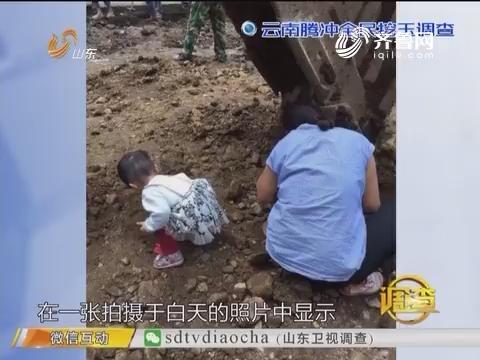 调查:云南腾冲全民挖玉调查