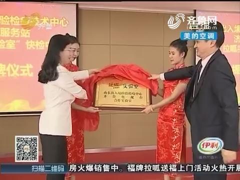 """济南:""""拉呱实验室""""升级 快检中心成立"""