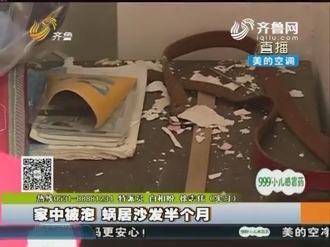 聊城:家中被泡 蜗居沙发半个月