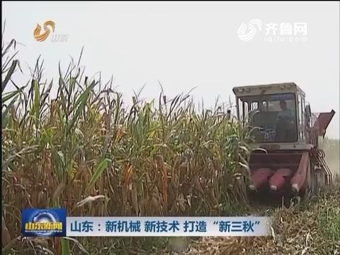 """山东:新机械 新技术 打造""""新三秋"""""""