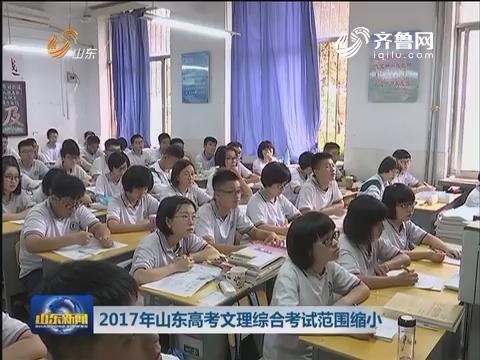 2017年山东高考文理综合考试范围缩小