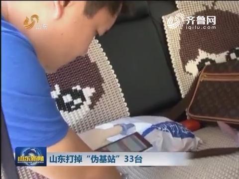 """山东打掉""""伪基站""""33台"""