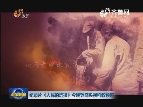 纪录片《人民的选择》10月10日晚登陆央视科教频道