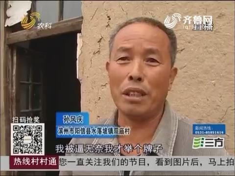 """【独家调查】阳信:老汉""""卖身救孙""""七年开价十万"""
