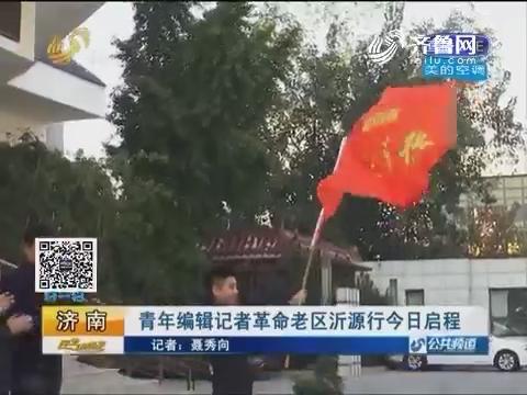 济南:青年编辑记者革命老区沂源行10月10日启程