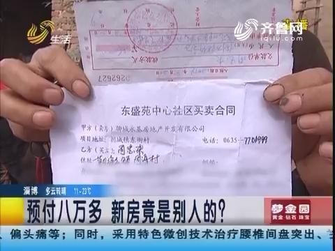 聊城:预付八万多 新房竟是别人的?