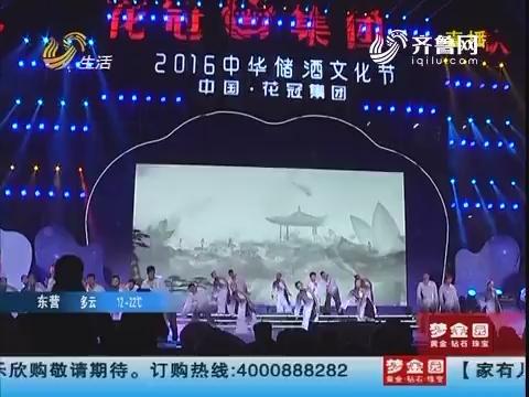 """第15届花冠""""九九""""储酒节开幕"""