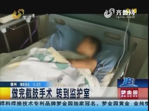 聊城:做完截肢手术 转到监护室