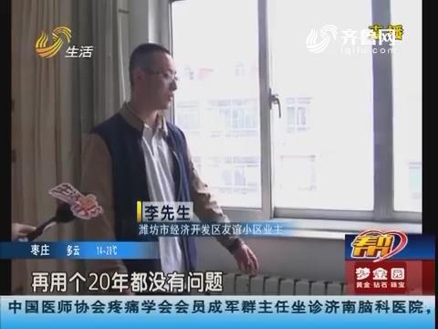 """潍坊:小区暖气改造 居民""""很上火"""""""
