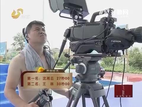 快乐向前冲:沈湘云奋力一跑 夺得排行榜第一