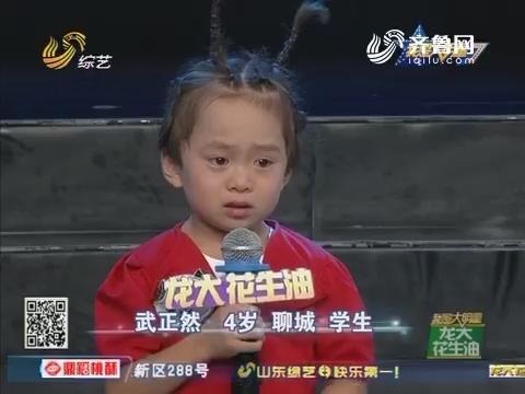 我是大明星:武正然表演萌娃舞蹈遭到姜老师质疑