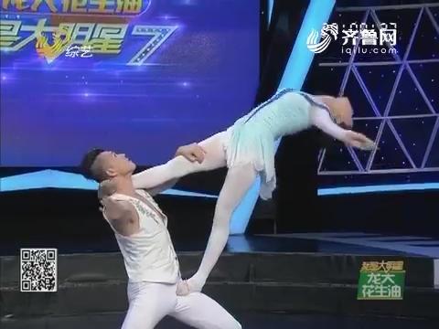 我是大明星:孙亮和董姝上台挑战高难度动作惊爆全场