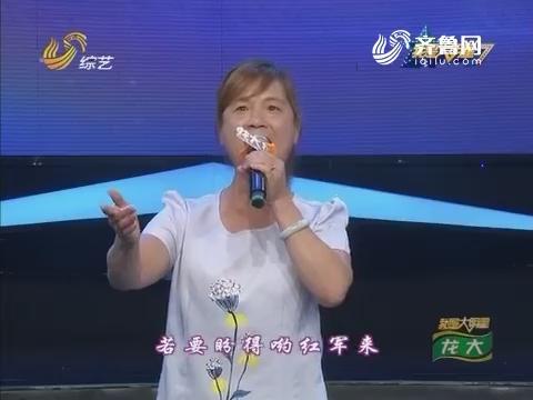 我是大明星:刘燕粉丝团台上拉横幅加油 村民和评委老师互动表演节目