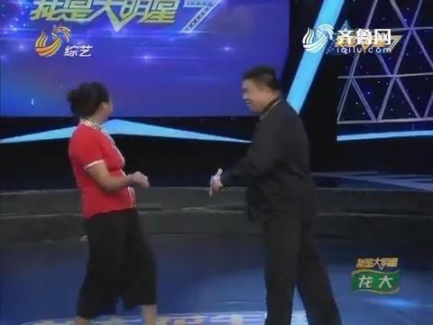 """我是大明星:甄丹丹与""""山东舞王""""武老师表演舞蹈嗨翻全场"""
