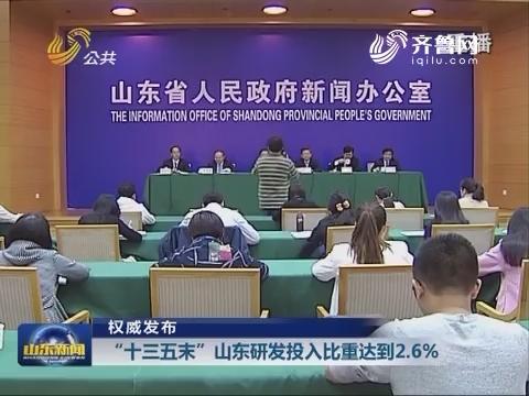 """权威发布: """"十三五末""""山东研发投入比重达到2.6%"""
