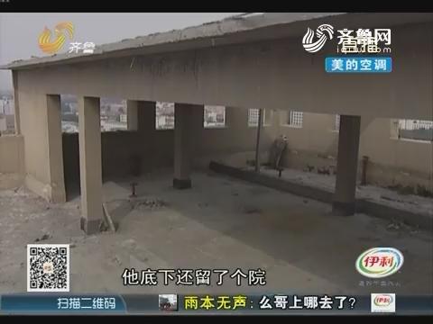 菏泽:谁啊这是?居民楼顶盖房子