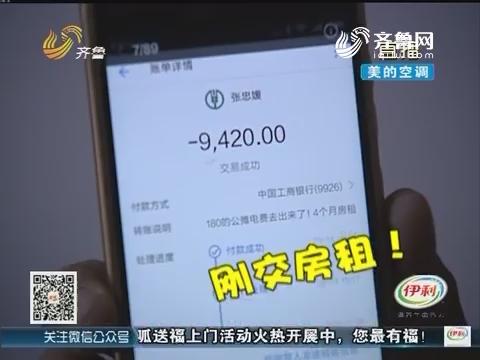 济南:租期还未到 房东卖了房