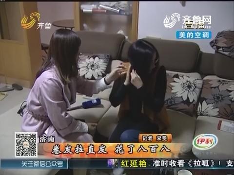 济南:卷发拉直发 花了八百八