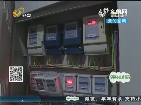 济南:居民用电为何更改为商业用电?
